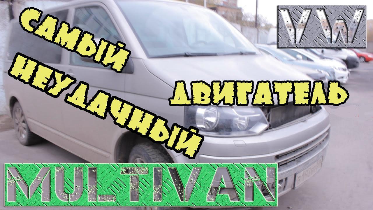 инструкция на русском языке для фольксваген мультивен т5