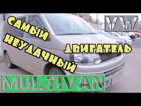 Самый неудачный двигатель VW. Ремонт неремонтируемого Двигателя VW MULTIVAN / TRANSPORTER / AMAROK