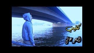 كليب البحر عالي(قصة غريق) غناء | حودة منعم | اخراج مصطفي اسد - Clip Elbahr 3aly