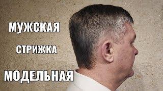 Мужская модельная стрижка Деловой стиль. Men's haircut