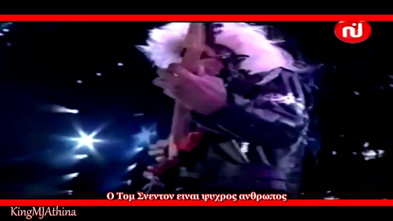 Michael Jackson D S Live in Tunisia History World Greek subtitles