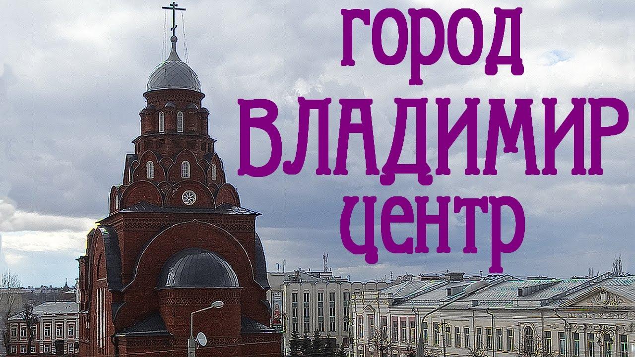 Картинки по запросу 33 регион Город Владимир