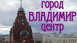 Город Владимир. Клип о городе. Центр Владимира