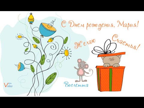 С Днем рождения, Мария!