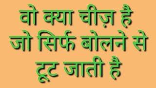 Paheliyan   bujho to jane   riddles   bujho paheli