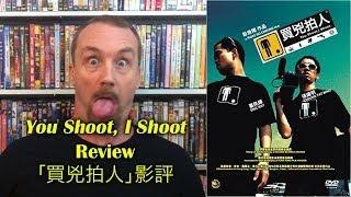 You Shoot I Shoot/買兇拍人 Movie Review