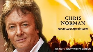Крис Норман - Chris Norman