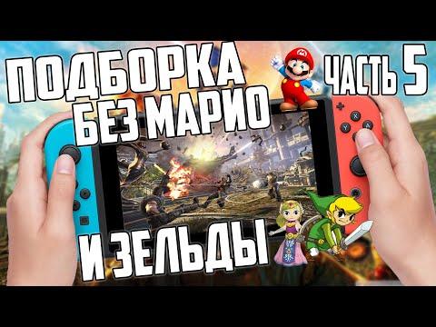 Подборка игр на Nintendo Switch | ТОП | Часть 5