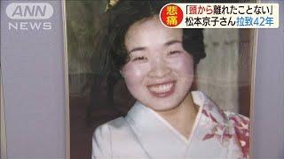 松本京子さん拉致から42年 集会で家族が救出訴え(19/11/04)