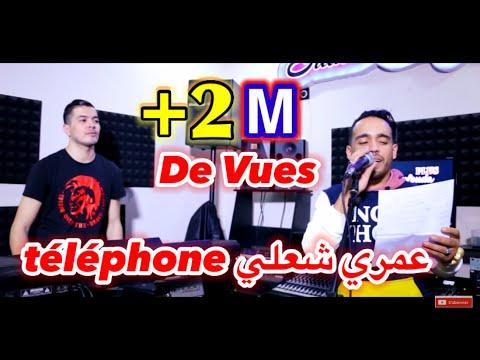 Cheb Hamidou 2019 - Omri Cha3li Téléphone - راني مريض و مغبون-  Avec Amine La Colombe