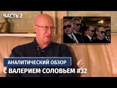 Конфликт Путина и