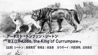 アーネスト・トンプソン・シートン「狼王ロボ - Lobo, the King of Currumpaw - 」(ラジオドラマ)