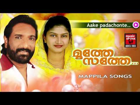 ആകെ പടച്ചോന്റെ... Mappila Pattukal Old Is Gold | Aake padachonte | Malayalam Mappila Songs