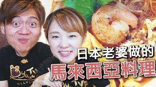 超日常 日本老婆做馬來西亞料理叻沙給我吃 味道怎樣呢