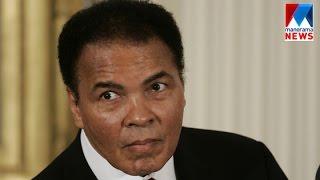 Boxing legend Muhammad Ali expired   Manorama News