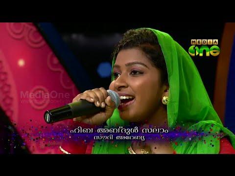 Pathinalam Ravu Season3 Hiba singing 'Makka Madeena...' (Epi44 Part2)