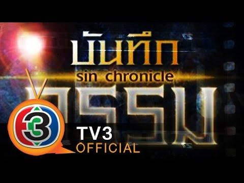 บันทึกกรรม | ตอน เชื้อกรรม Full | 19-11-57 | TV3 Official