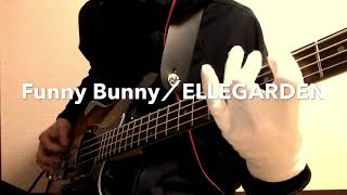 【Funny Bunny/ELLEGARDEN】ベース弾いてみた