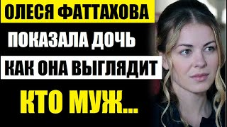 Олеся Фаттахова показала красавицу дочь! Смотрите, она копия мамы! Кто муж талантливой актрисы..