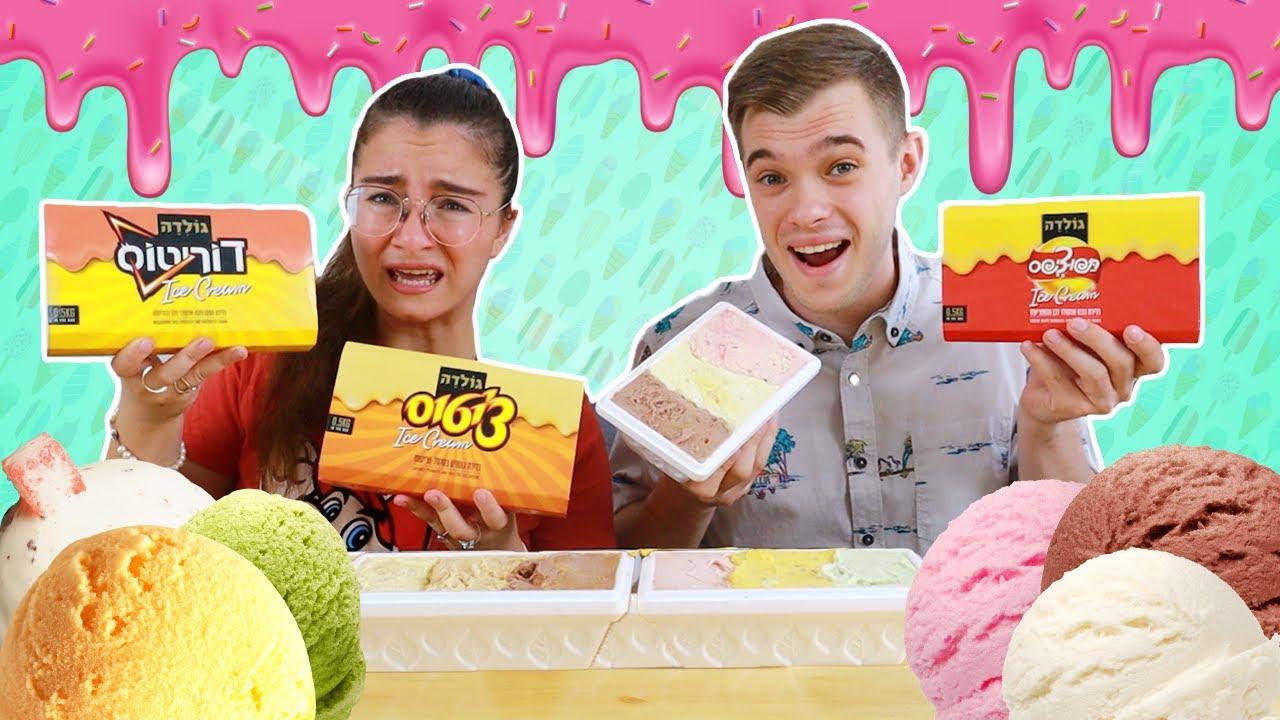 !!!טועמים את כל סוגי הגלידה הכי מוזרים