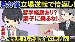 【漫画】圧迫面接官「少し留学したくらいで生意気なw」→ワイが外国語で返事してやった結果www【マンガ動画】