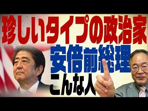 第104回 【新企画】歴代総理大臣ホントの顔〜安倍前総理(前編)〜