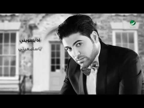 Waleed Al Shami ... Ouyni - Lyrics | وليد الشامي ... عويني - بالكلمات