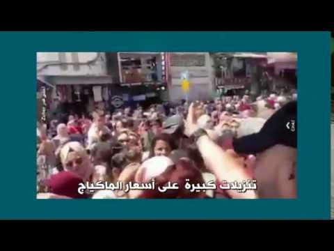 تدافع مئات النساء على محل أدوات تجميل في القدس  - 16:53-2019 / 6 / 25