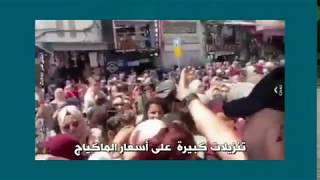 تدافع مئات النساء على محل أدوات تجميل في القدس