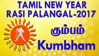 Kumbham (Aquarius) Tamil New Year 2017 Yearly Predictions | 2017 Tamil New Year Horoscope