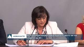 БСП разкритикува председателството ни на Съвета на ЕС