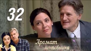 Аромат шиповника  32 серия (2014) Мелодрама @ Русские сериалы