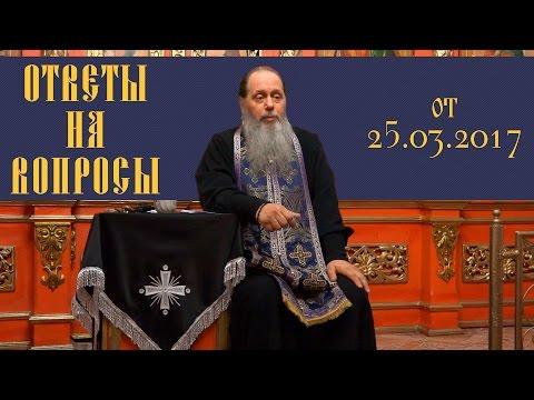 Протоиерей Владимир Головин. Ответы на вопросы паломников от 25.03.2017