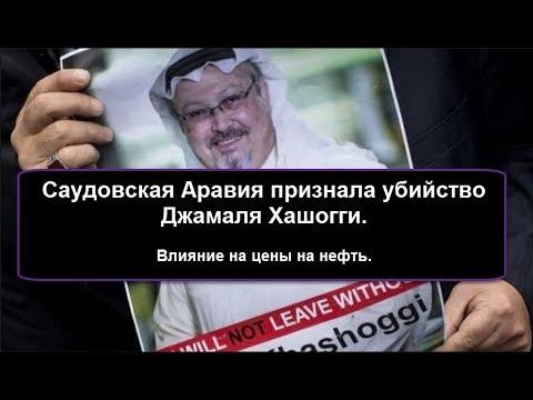 Смотреть Саудовская Аравия признала убийство Джамаля Хашогги.  Подробности. Влияние на цены на нефть онлайн