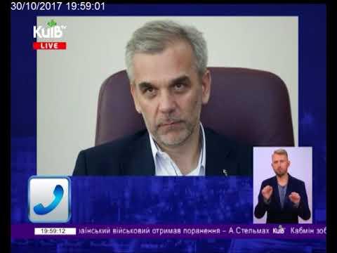 Телеканал Київ: 30.10.17 Київ Live 19.45