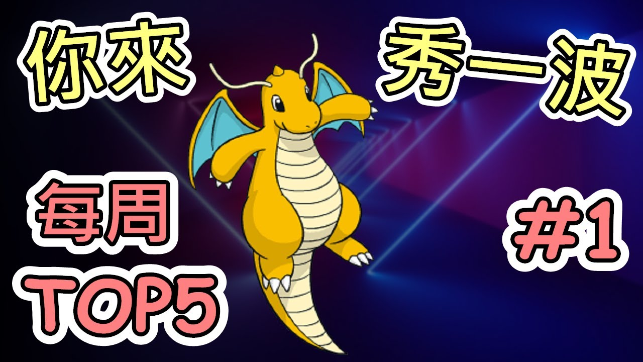 【你來秀一波】EP1 每周精采五大PLAY!!! 快龍 廬山昇龍霸 一發齁溜KEN 讓你飛上天 | Pokemon Go EP35 | Go Battle League ...