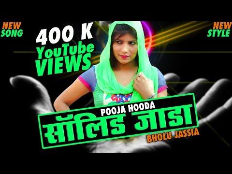 Solid Jaada | सॉलिड जाड़ा | Pooja Hooda | 2017 New Haryanvi Video Song | DJ Song