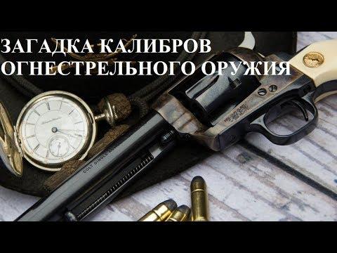 ТАЙНА КАЛИБРОВ ОГНЕСТРЕЛЬНОГО