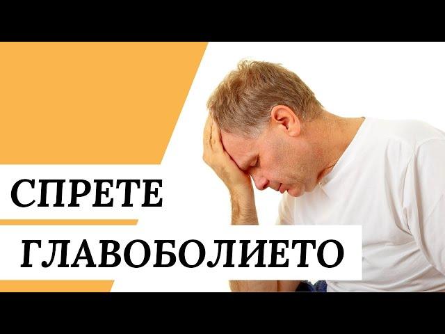 Как Да Се Отървете От Главоболието (Лечение на Главоболие)