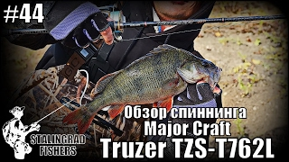 Обзор спиннинга Major Craft Truzer TZS-T762L