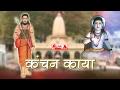 Meena Dhancha | कंचन काया | Dhancha Desi Gyan Ka | Alfa Meenawati Songs
