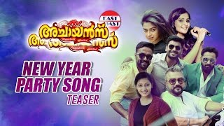 Achayans Malyalam Movie | New Year Song Video Teaser | HD