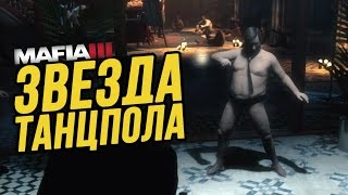 Mafia 3 - Баги, Приколы и Фейлы