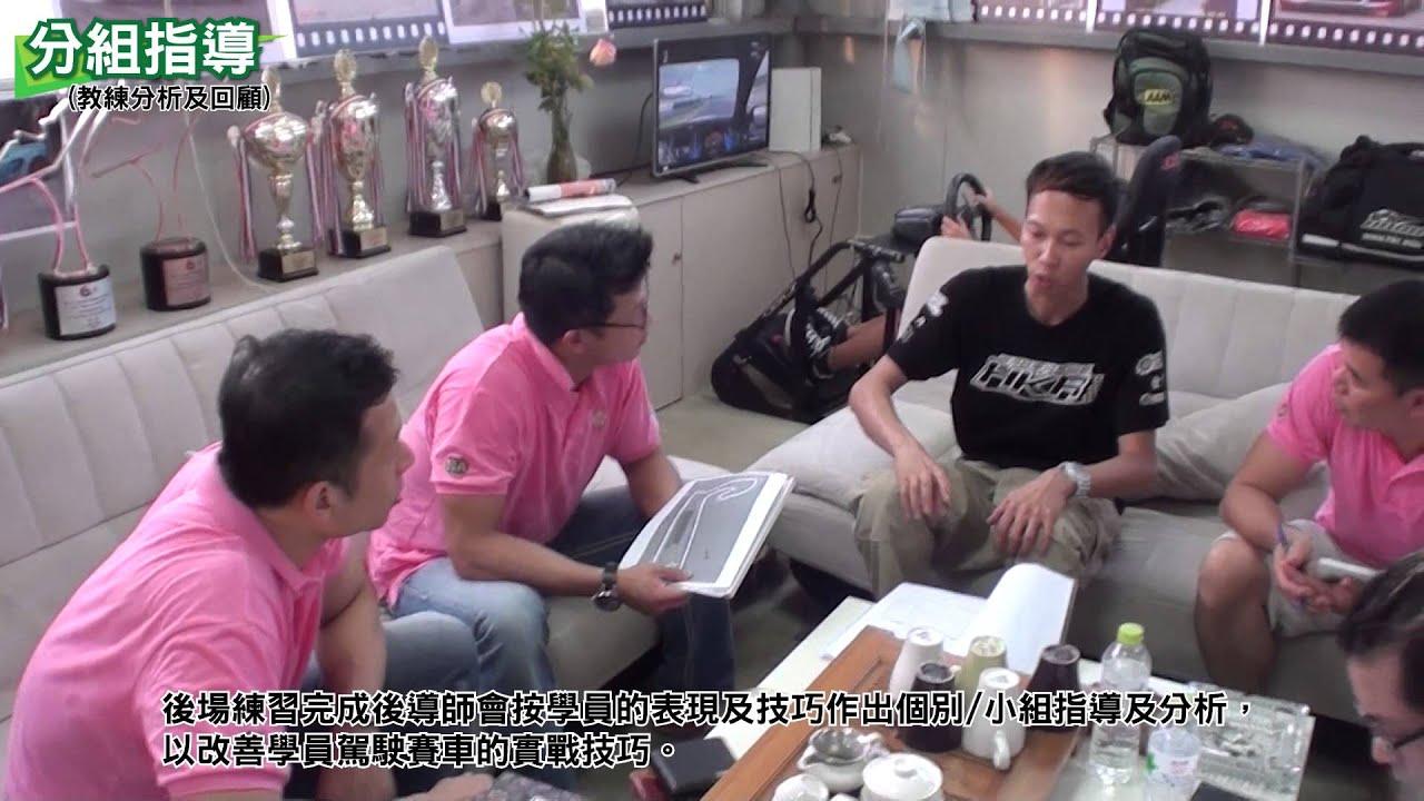 2014 HKR基本賽車培訓班花絮短片 - YouTube
