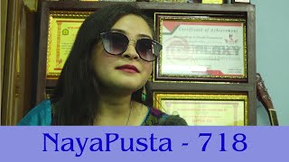 Let's learn from Reeya | NayaPusta - 718