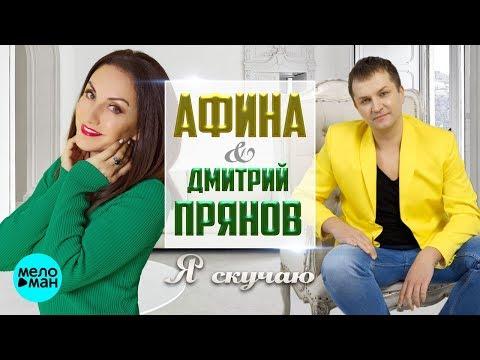 Дмитрий Прянов и Афина - Я скучаю