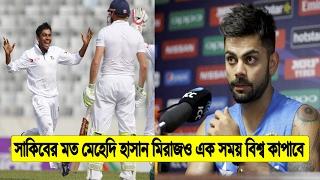 সাকিবের মত মেহেদী মিরাজও এক সময় বিশ্বসেরা হবে বললেন কহেলি !! Mehedi Hasan Miraz | Bangla News Today