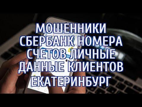 Уральцам поступают звонки «из Сбербанка» с предупреждением о снятии денег