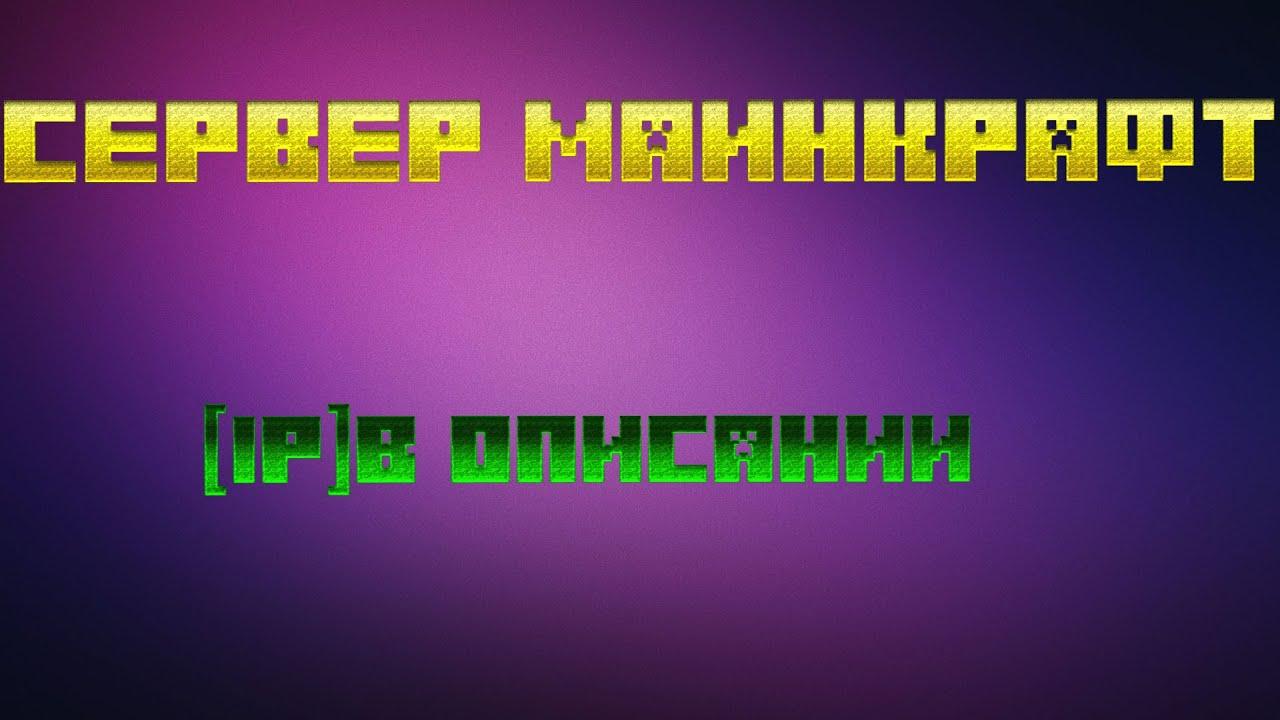 Сервера Майнкрафт 1.8 - мониторинг, ip адреса, топ ...
