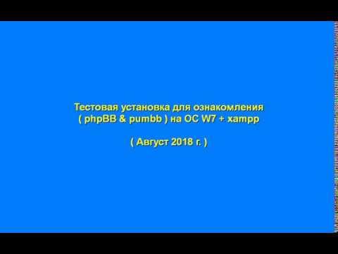 Устанавливаем phpBB и punbb за  пять  минут :-) - Продолжительность: 54:29